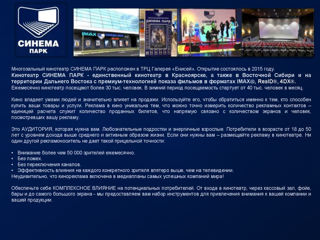 Коммерческая реклама товара или услуга в красноярске как рекламировать мфо