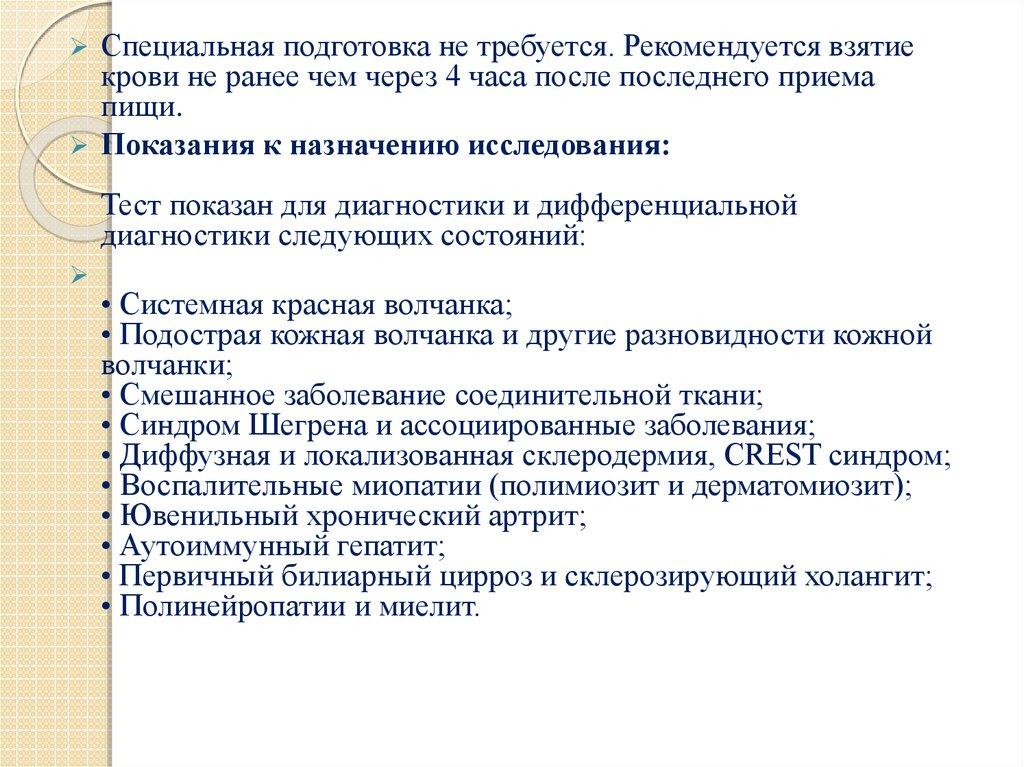 Jo 1 анализ крови Справка НД для госслужбы Юбилейная улица (город Троицк)