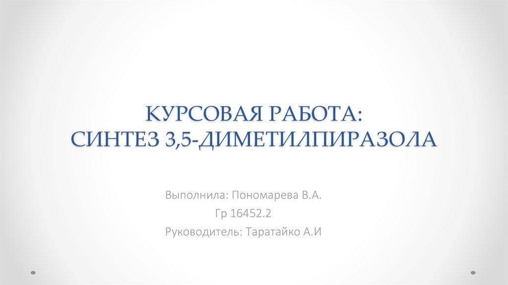 Курсовая работа синтез диметилпиразола презентация онлайн КУРСОВАЯ РАБОТА СИНТЕЗ 3 5 ДИМЕТИЛПИРАЗОЛА