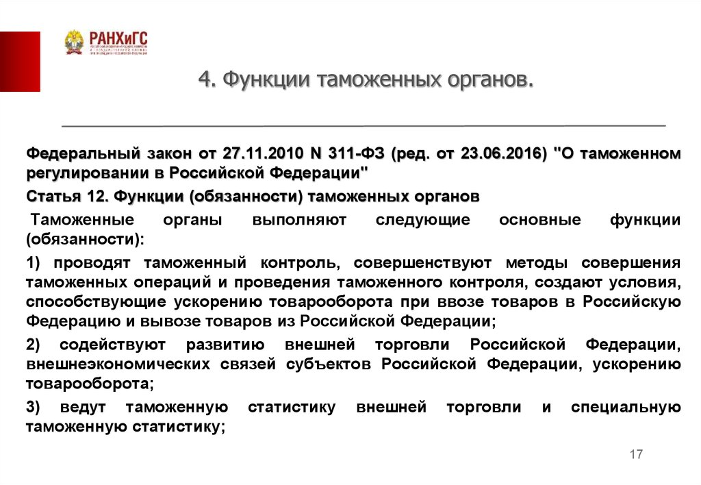 Федеральный закон от 21 июля 2007 г N 185-фз