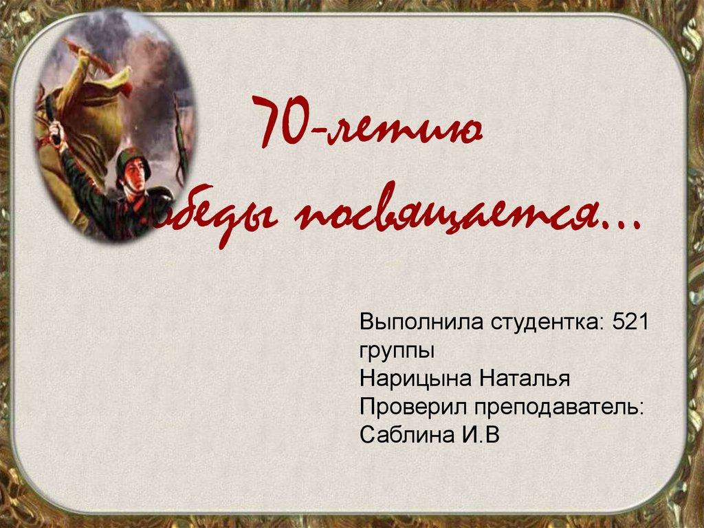 70-летию победы посвящается фото