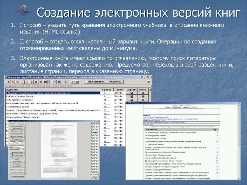 Сайт по созданию электронных учебников иска страховая компания официальный сайт