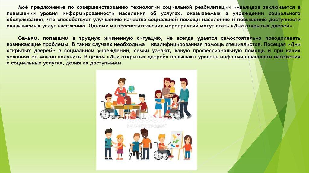 центры реабилитации для матери и ребенка