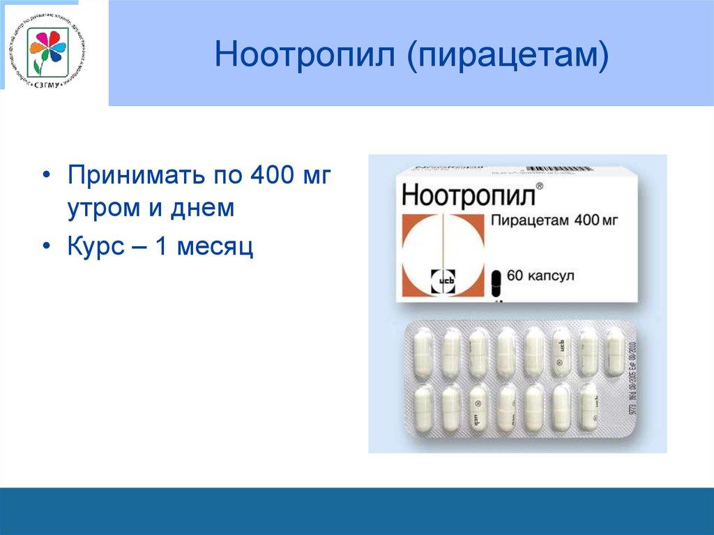 Как принимать ноотропил при головокружении