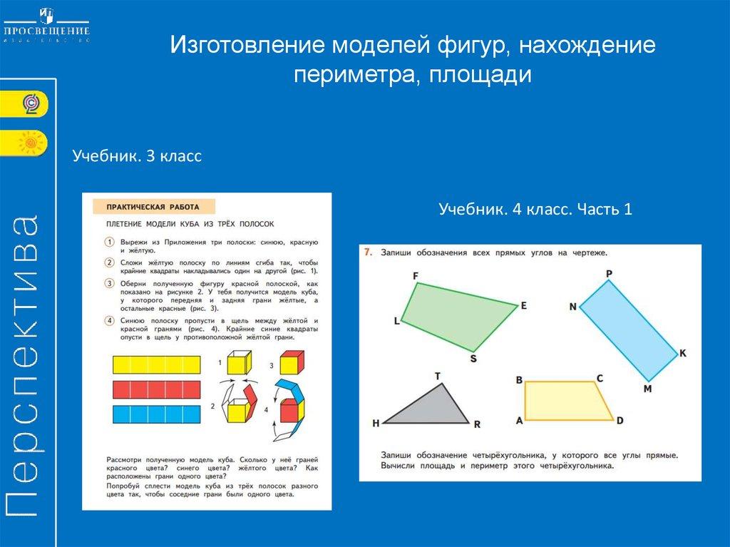 практическая работа плетение модели куба из трех полосок
