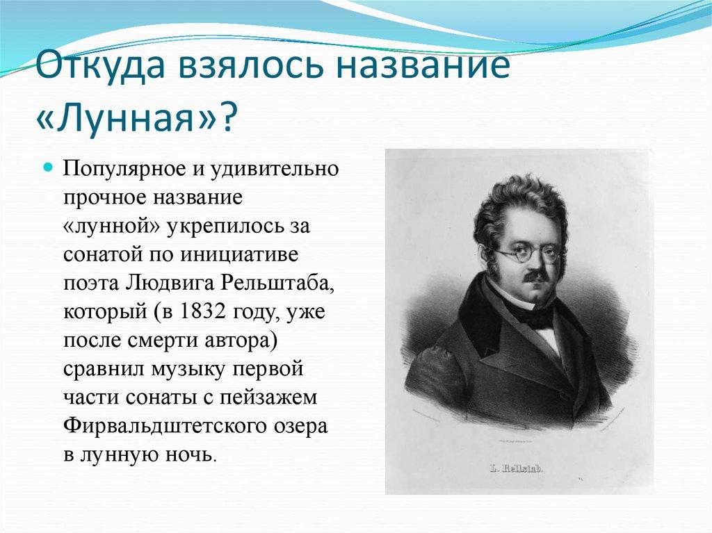 Доклад на тему мой любимый композитор бетховен 1032