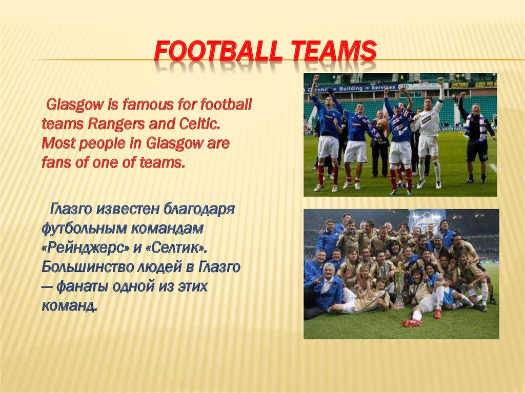 football teams