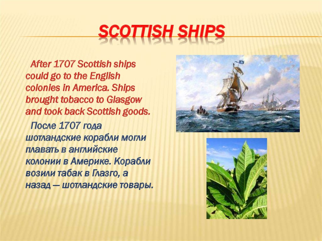 Scottish ships