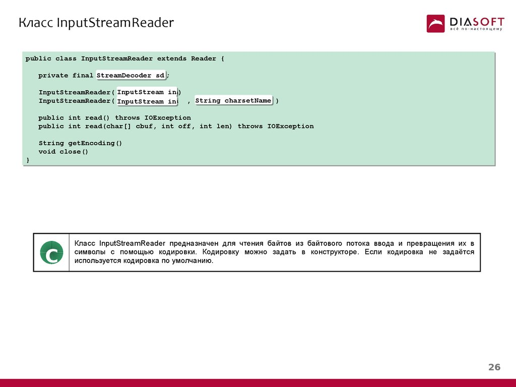 Класс InputStreamReader