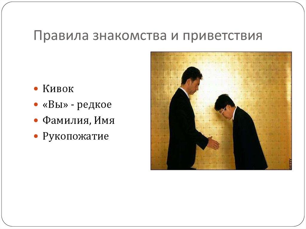 Классный Час Правила Приветствия И Обращения Знакомства Представления