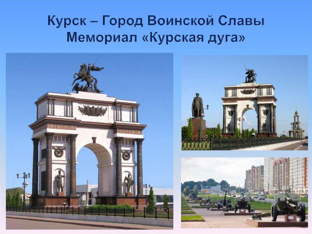 города воинской славы курск картинки продаже появились окрашенные