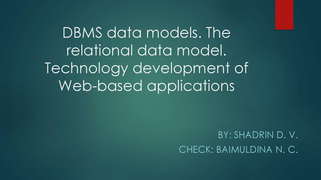 DBMS data models. The relational data model. Technology development of Web-based applications