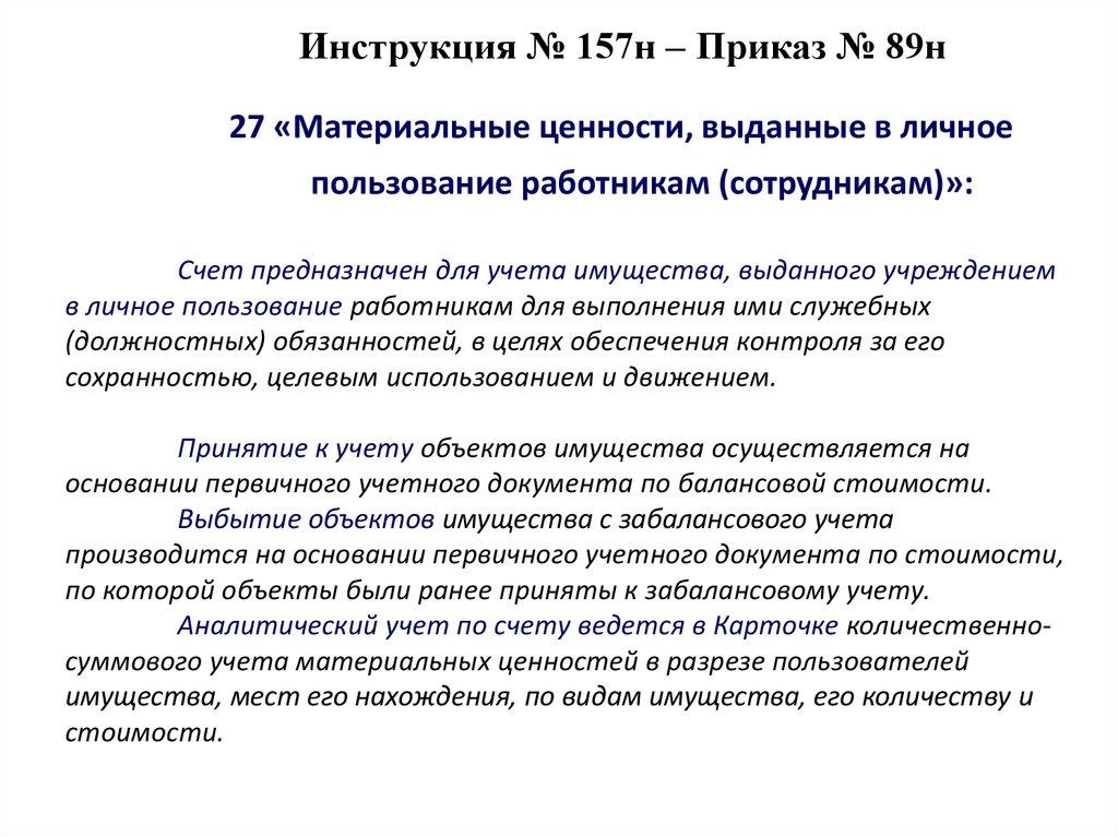 ИНСТРУКЦИЯ 157Н 2016 ГОД СКАЧАТЬ БЕСПЛАТНО