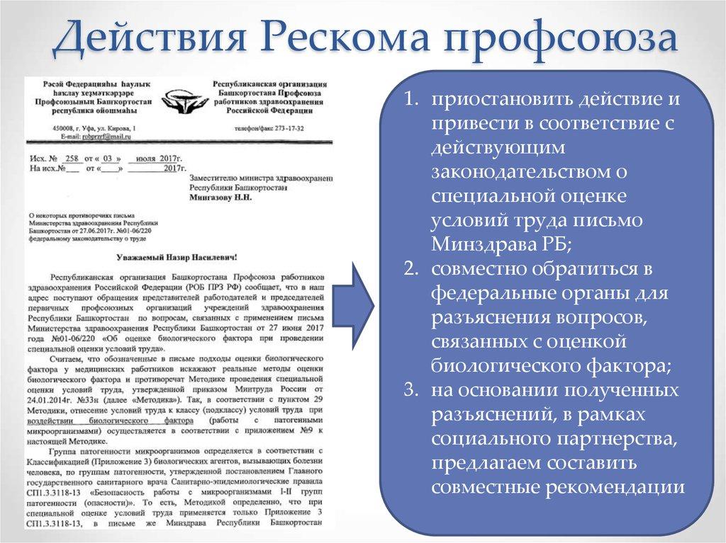Министерство труда рб рефират