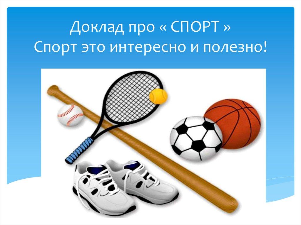 Картинки физкультура и спорт в нашей жизни