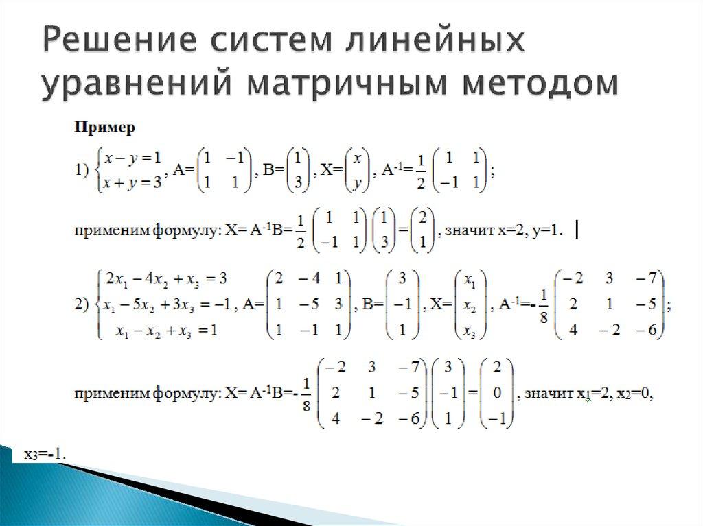 решение системы линейных уравнений методом
