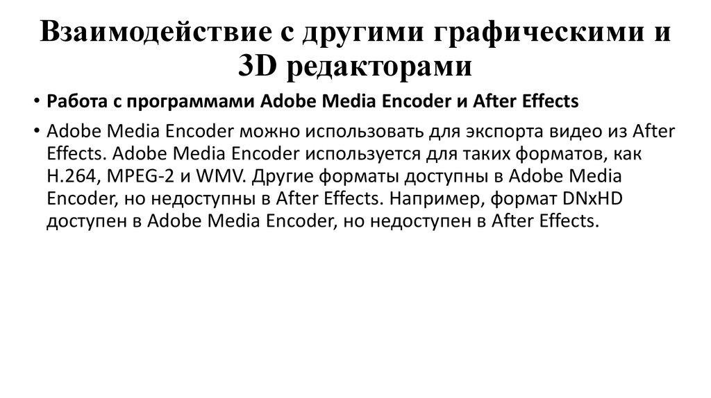 Трекинг и кеинг  Работа в After Effects c 3D объектами
