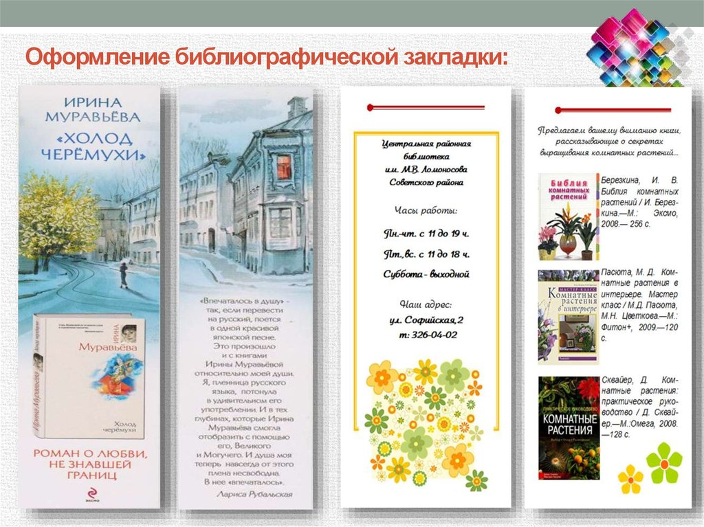 Картинки для буклета библиотека