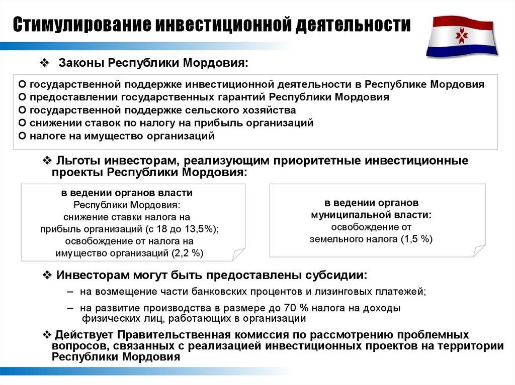 Ставки транспортного налога 2010 по республике мордовия ставки транспортного налога по саратовской области в 2014 году