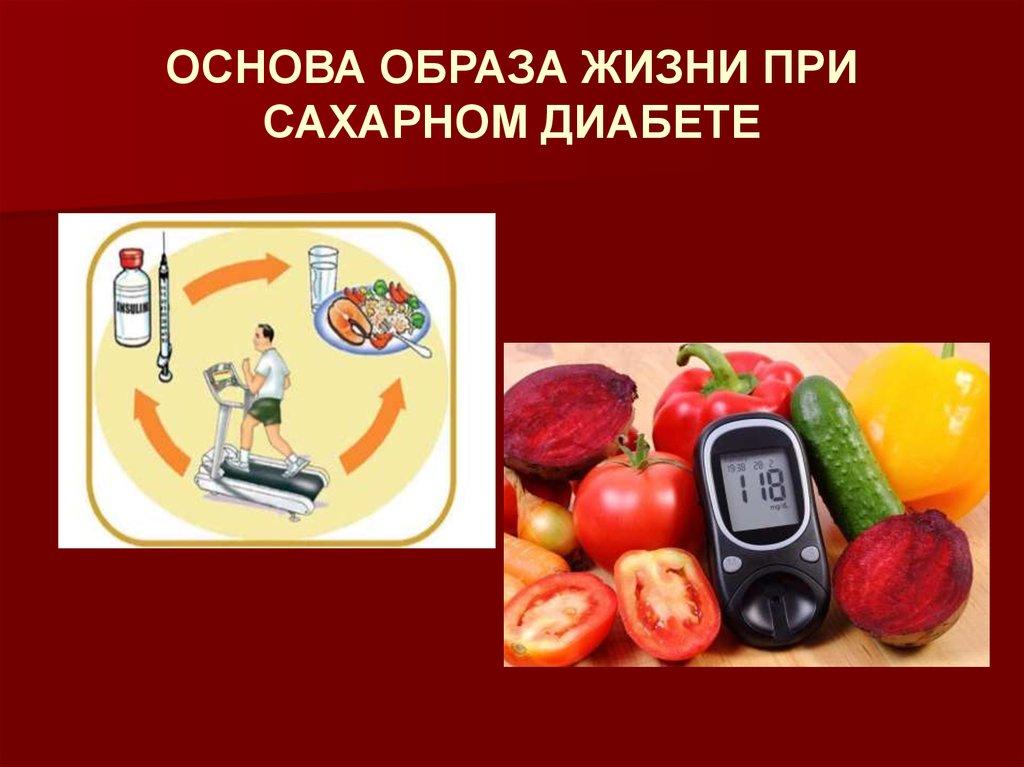 Здоровый образ жизни при диабете