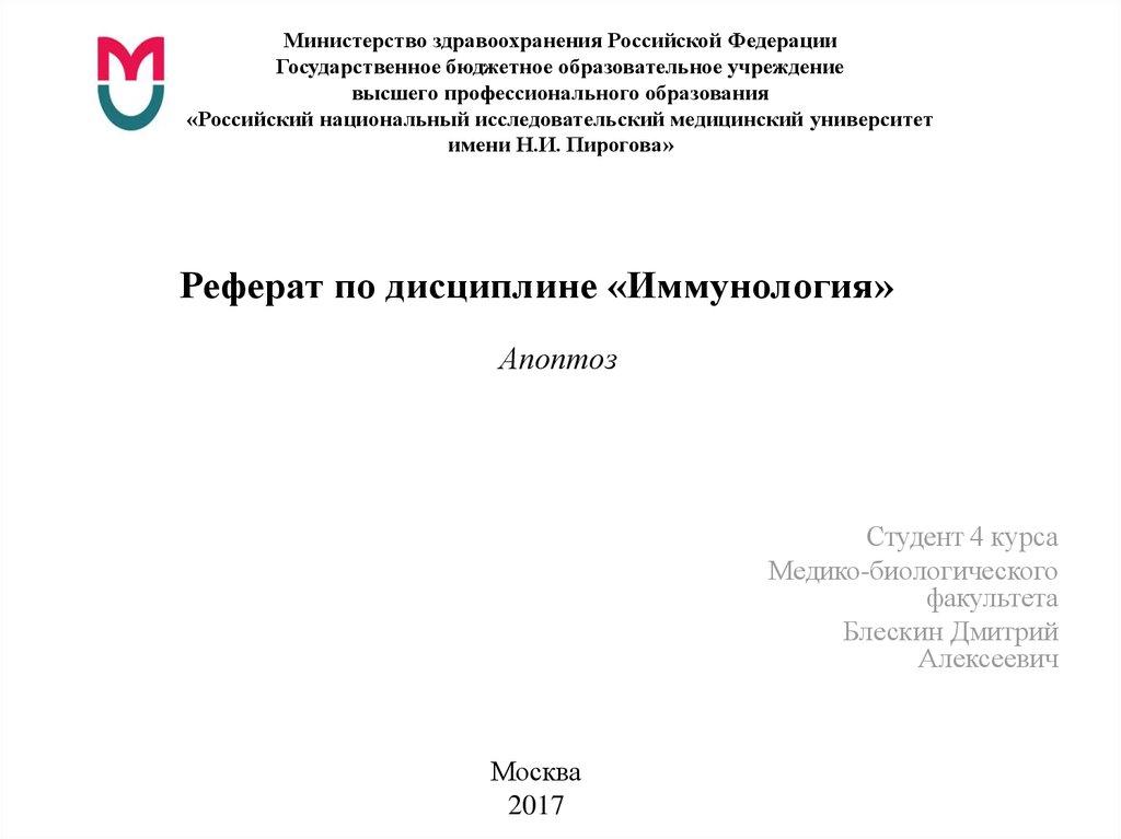 Иммунология Апоптоз online presentation Реферат по дисциплине Иммунология