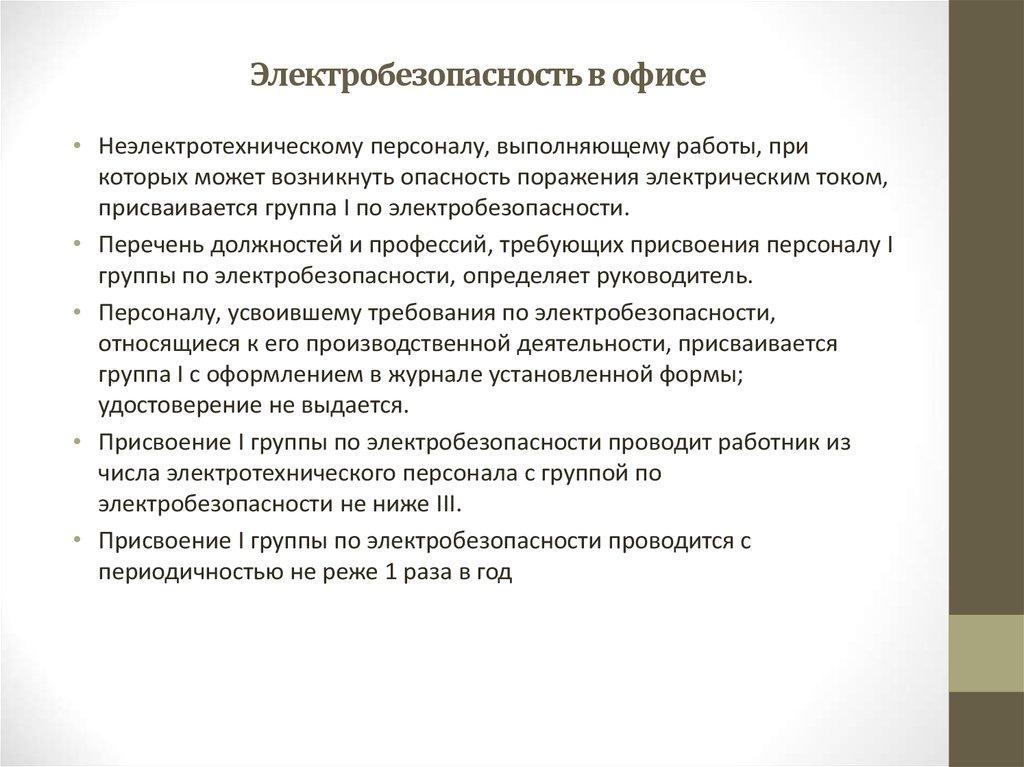 Своды правил СП  Нормативная документация  Pozhproektru