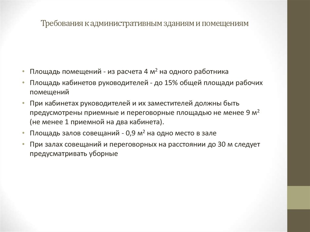 СП 62133302011 Актуализированная редакция СНиП 42012002