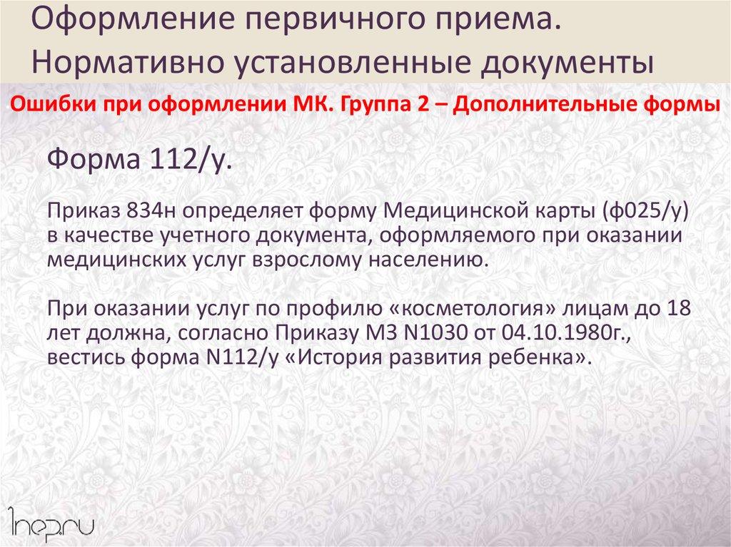 Курсовая работа методы оказания косметологических услуг 8342