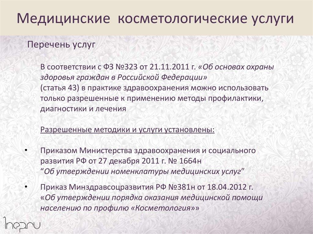 Курсовая работа методы оказания косметологических услуг 7604