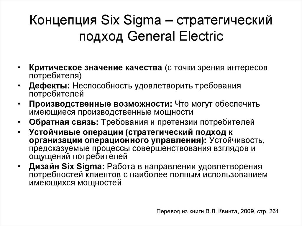 six sigma case study general electric Six sigma at general electric case study by jay writtings llc six sigma at general electric a discussion of the role work-out, six sigma, and cap programs have played in the success of the general electric (ge) corporation.