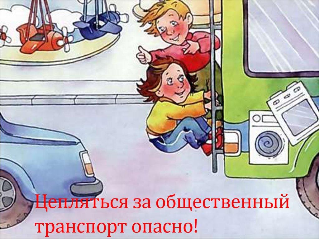 фото будьте внимательны на дороге