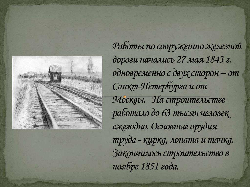 стихи о поездах и железной дороге аппарат, который