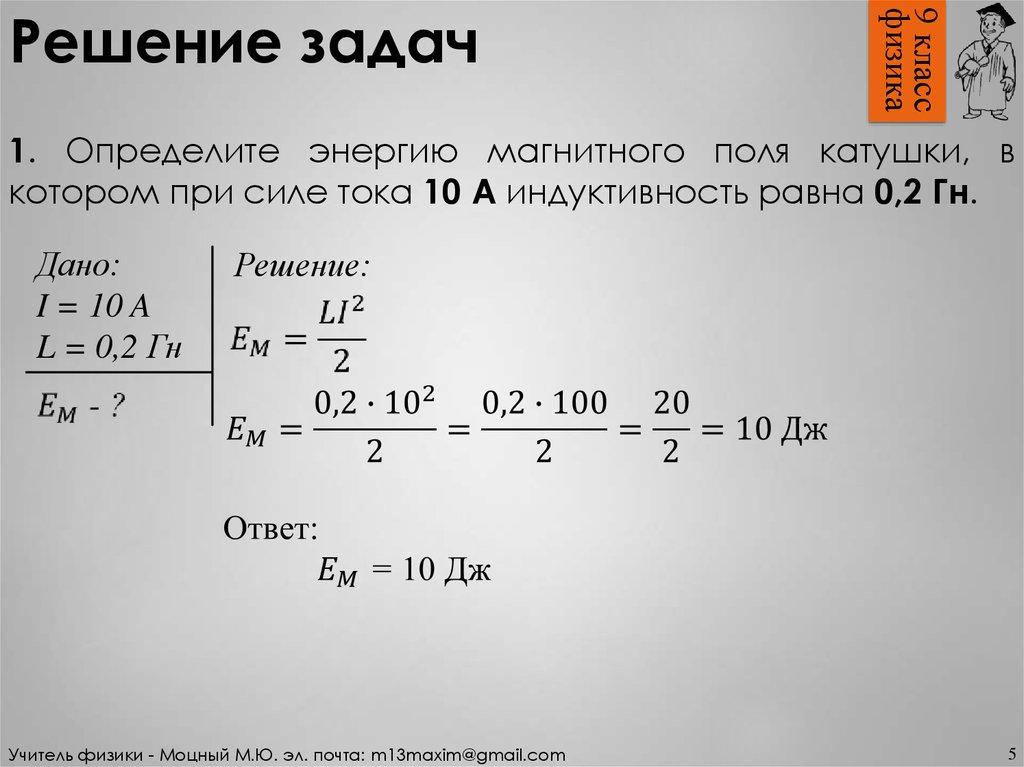 Задачи на колебания 9 класс с решением обучение учащихся решению задач по химии