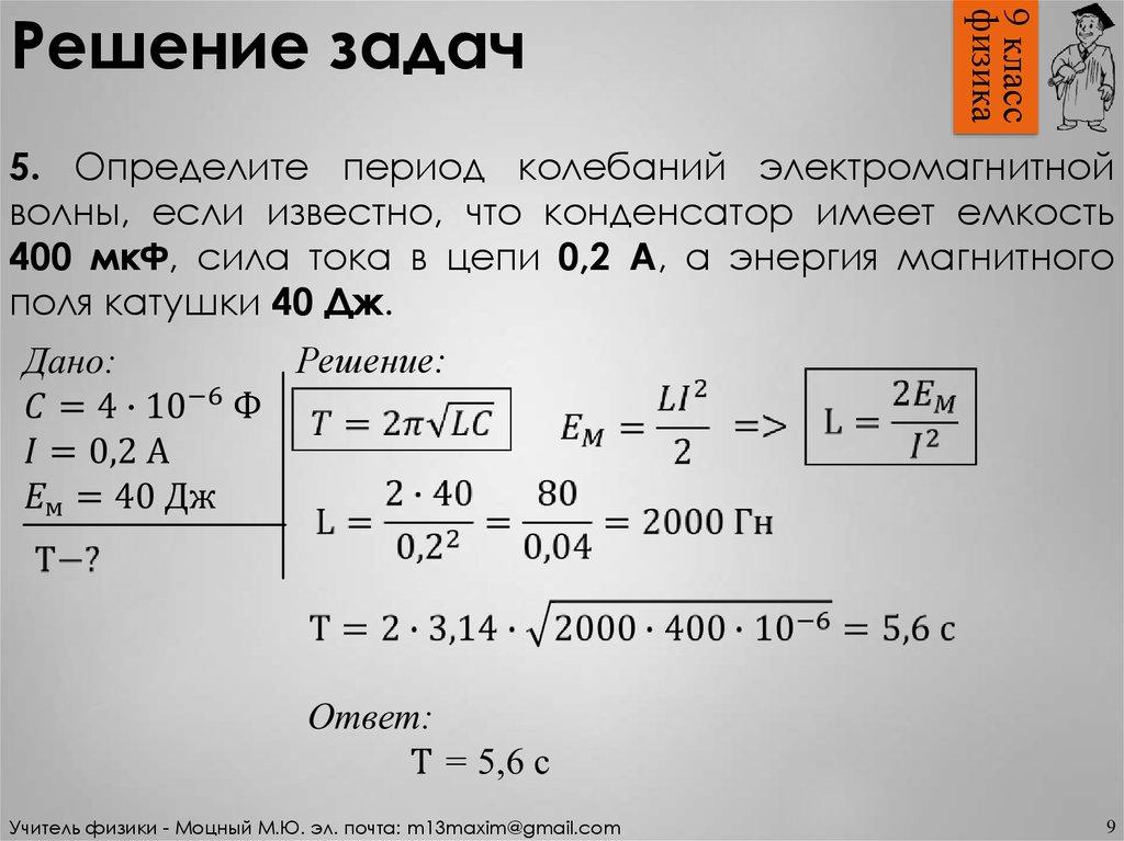 Решение задач колебания и волны 9 класс задачи по микроэкономике с решением спрос