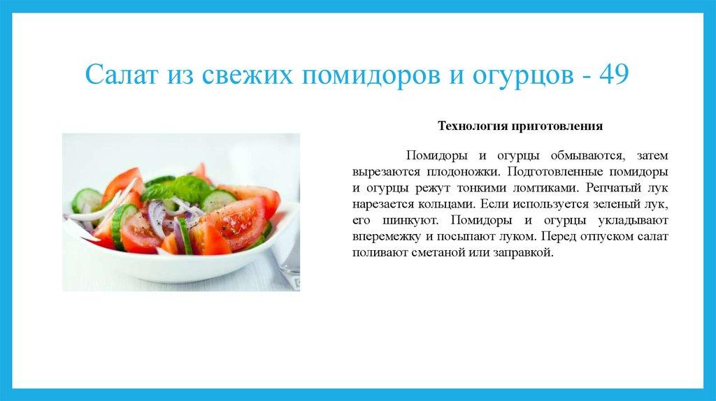 Требование к реализаций салатов и винегретов
