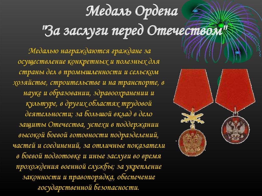 Официальные поздравления с получением награды
