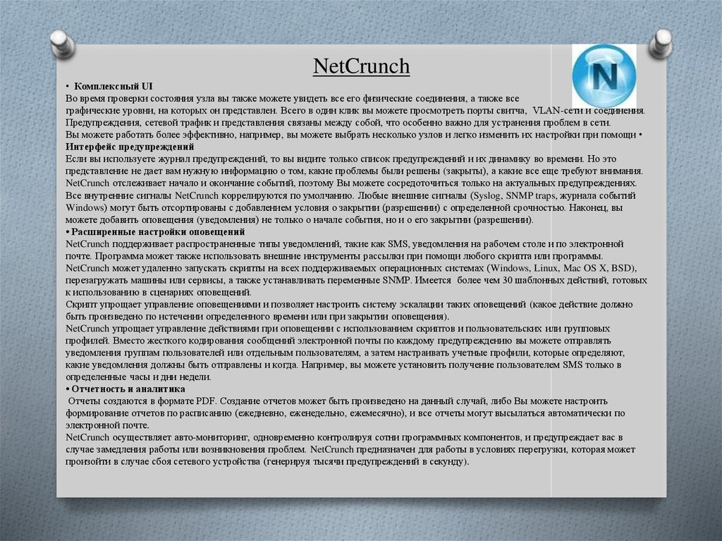 NetCrunch