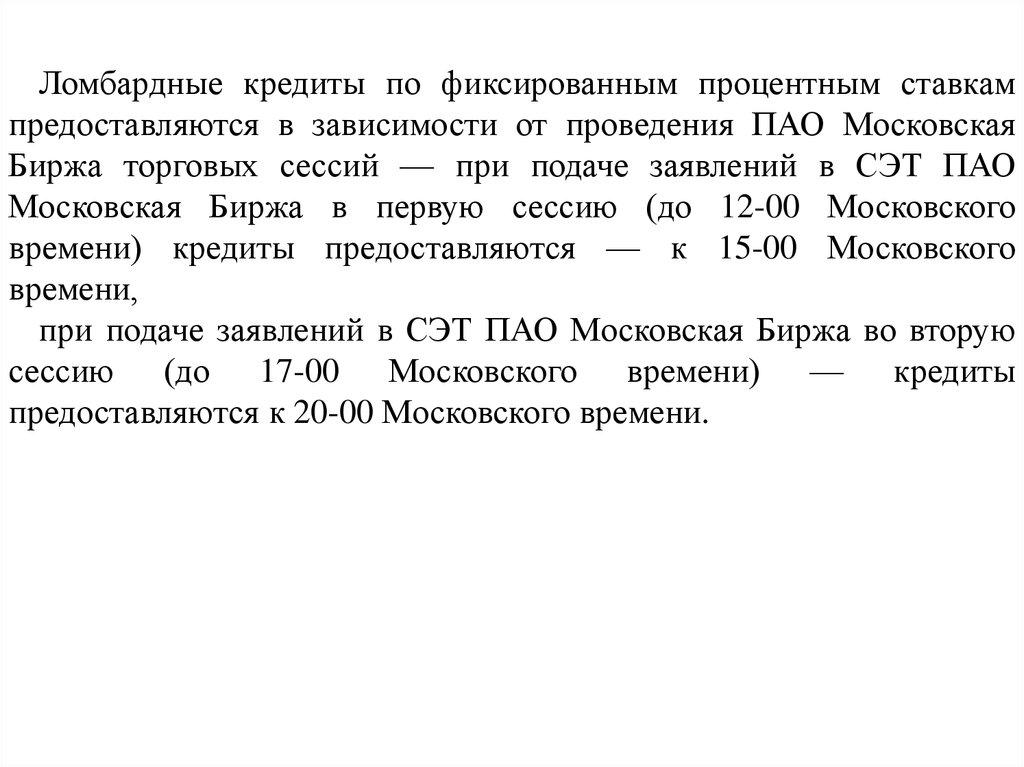 как улучшить кредитную историю быстро в москве