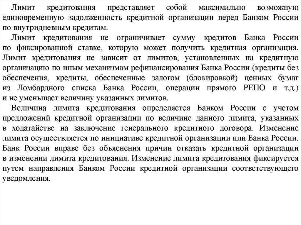 кредитование банком россии кредитных организаций ипотечный кредит сравнить процентные ставки