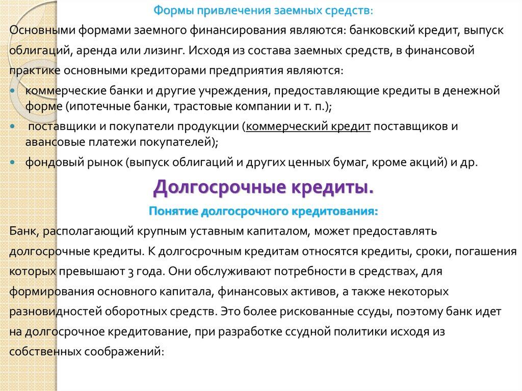 русфинанс банк способы погашения кредита