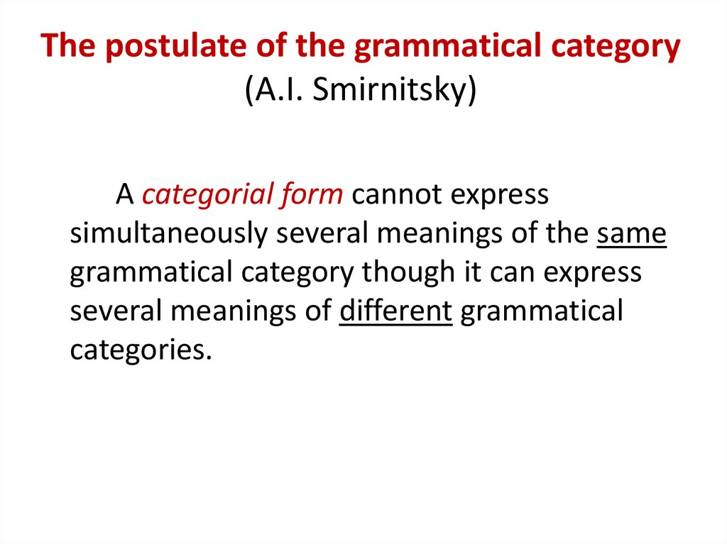The postulate of the grammatical category (A.I. Smirnitsky)