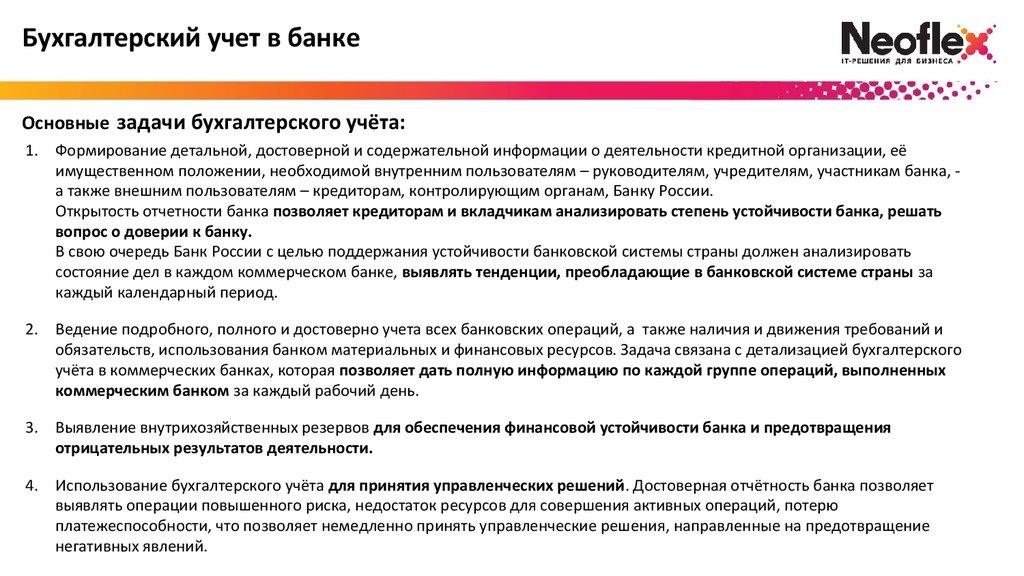 Задачи решение по бухгалтерскому учету в банках как решить задачу по г москве