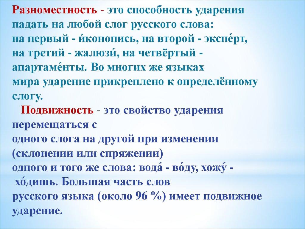 Апартаменты ударение работа в дубаи вакансии в русской компании