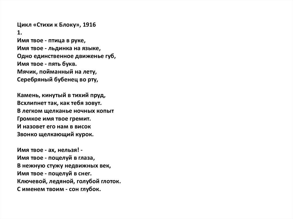 стихи марины цветаевой стихи к блоку эластичная самоклеящаяся пленка