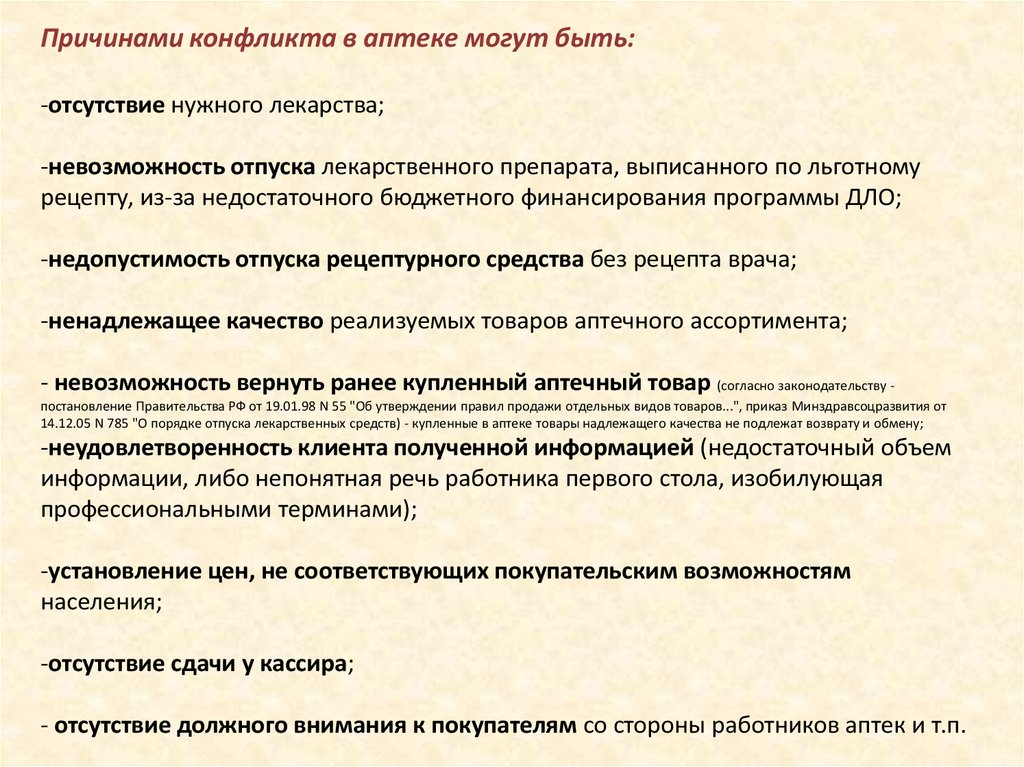 Рецептурный бланк министерство здравоохранения российской.