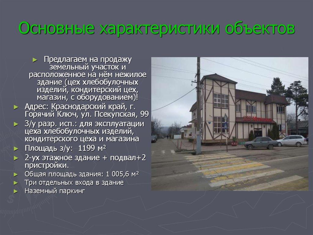 Презентация объекта для продажи коммерческой недвижимости офисные помещения Танковый проезд