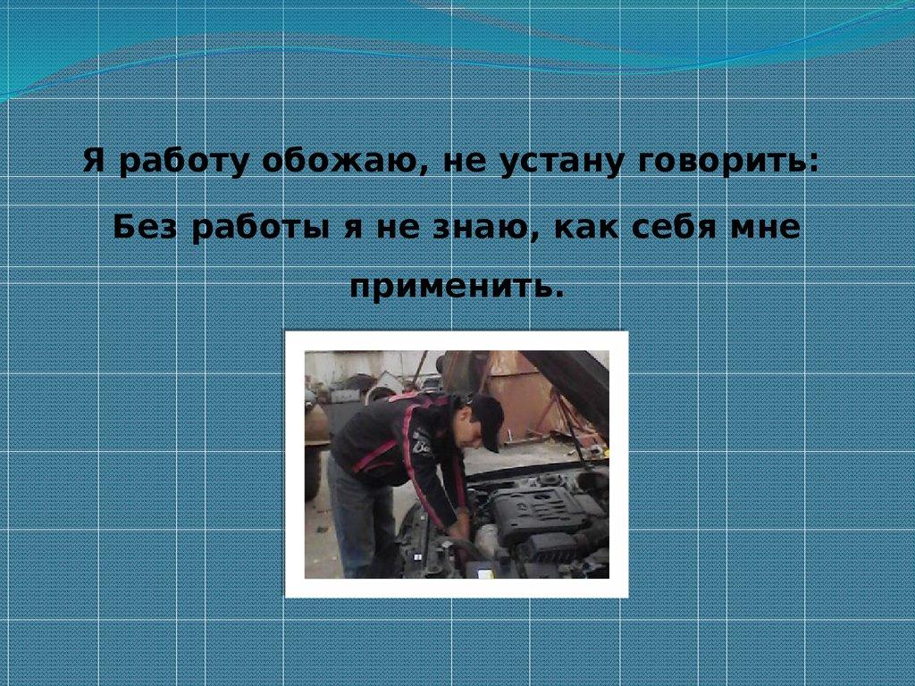 Отчет о производственной практике Специальность Тракторист  12