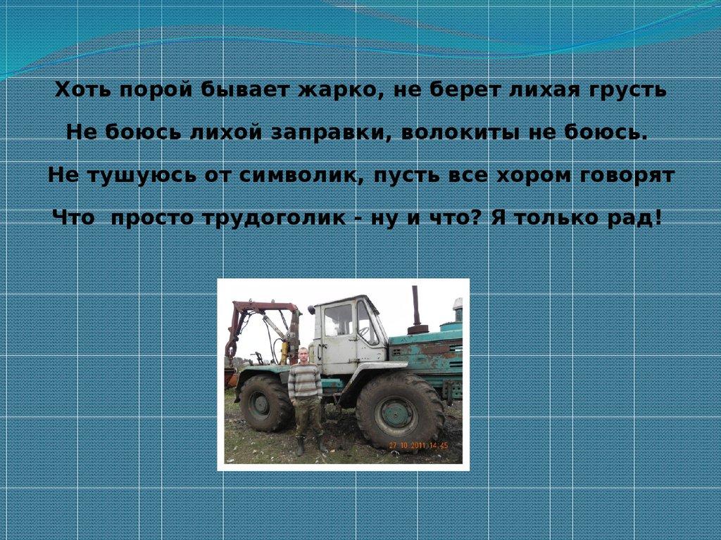 Отчет о производственной практике Специальность Тракторист  3