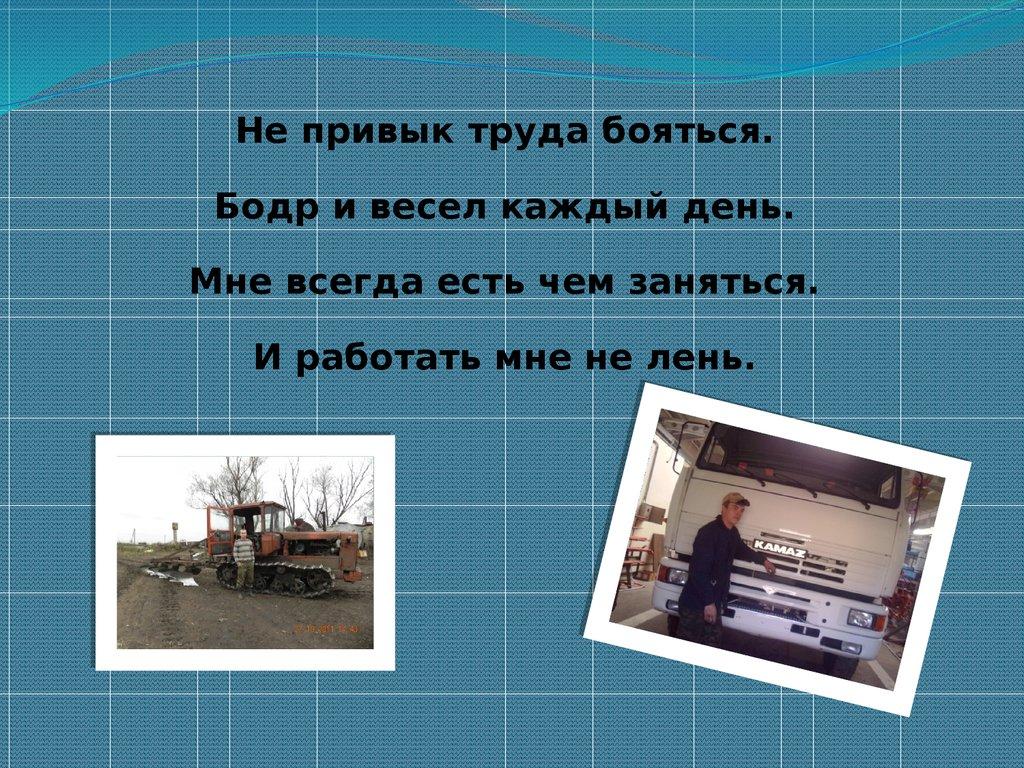 Отчет о производственной практике Специальность Тракторист  4