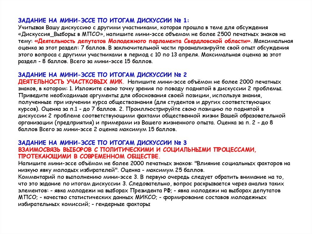 Парламентские выборы оценка политических итогов эссе 5185